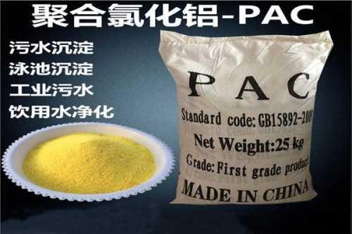 聚合氯化铝PAC图片