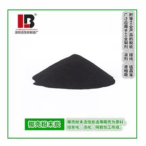 粉状椰壳活性炭